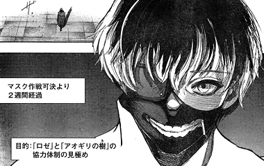 tokyoghoul-re43-15091006.jpg