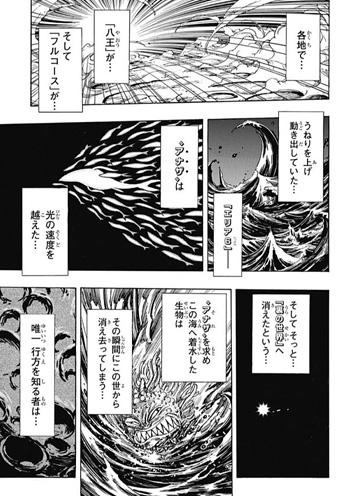 toriko342-15101006.jpg