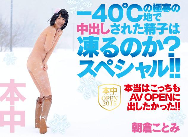 極寒の地で中出しされた精子は凍るのか
