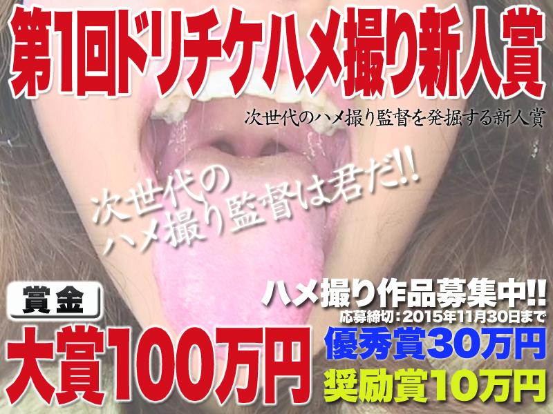 第1回ドリチケハメ撮り新人賞開催