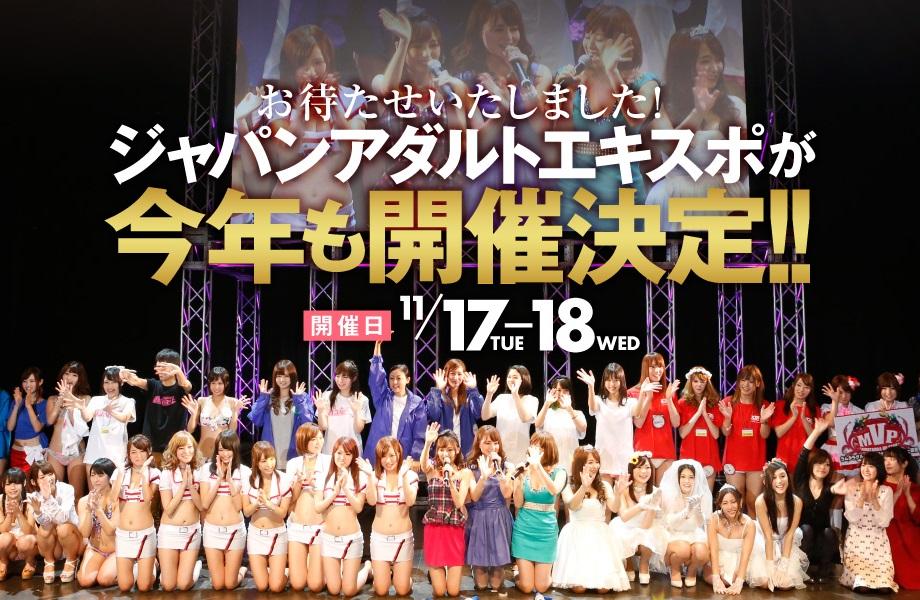 Japan Adult Expo2015 前売りチケット 1日券