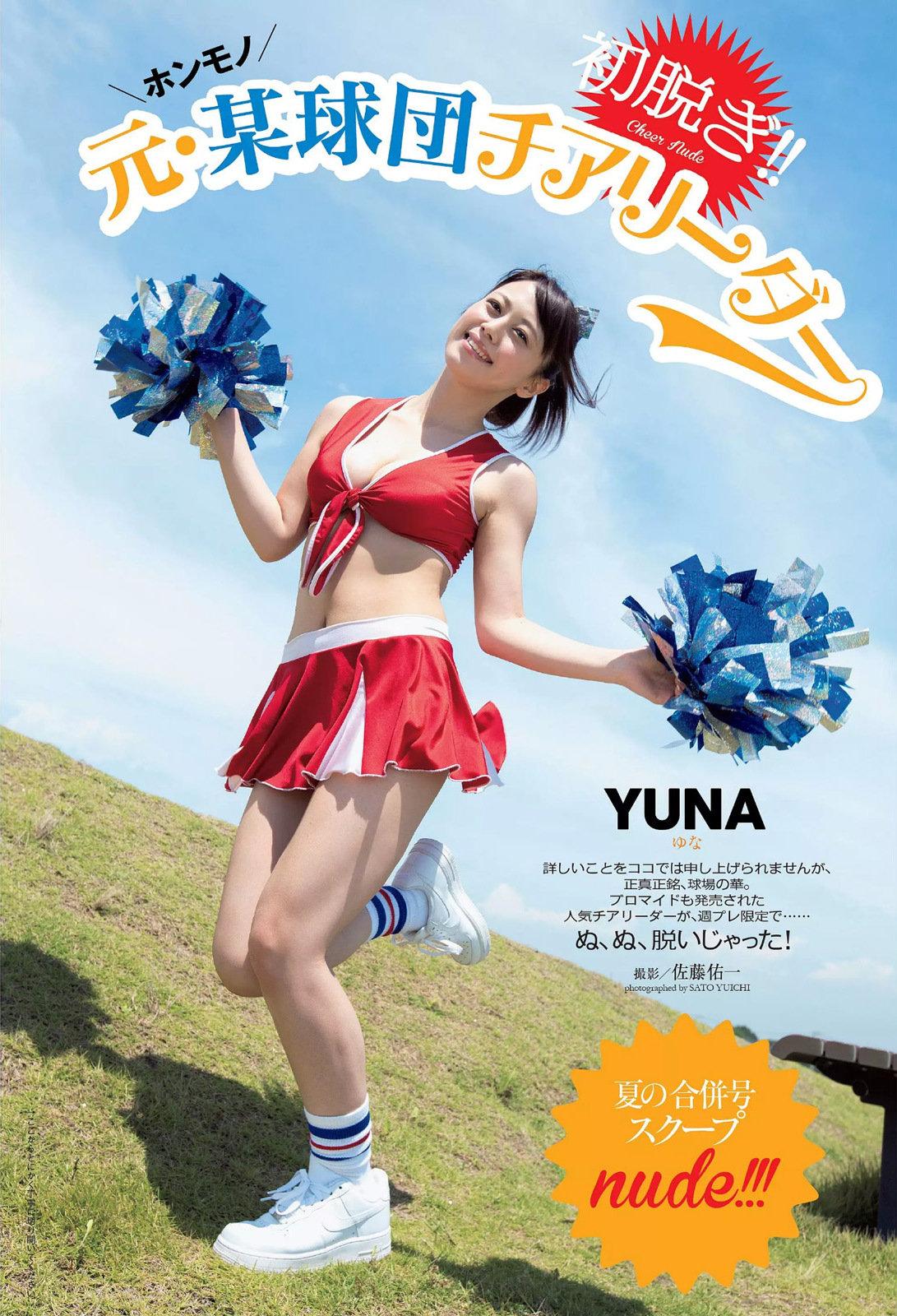 MUTEKIデビューYUNA001