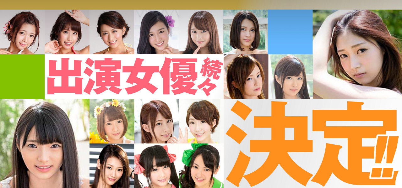 Japan Adult Expo出演者