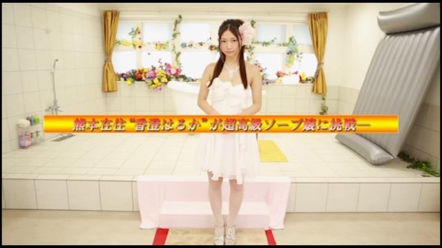 香澄はるか 超高級新人ソープ嬢.mp4_000013013