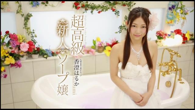 香澄はるか 超高級新人ソープ嬢.mp4_000176976