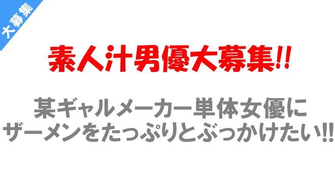 某ギャルメーカー単体女優ギャルシャッ!!出演決定! 素人汁男優大募集!!