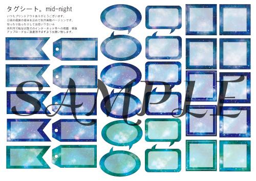 タグシートmid-night