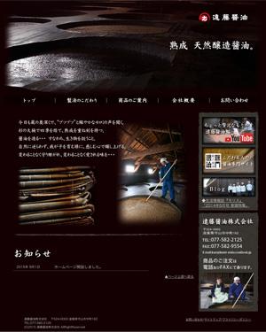 遠藤醤油株式会社-トップ