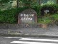 6歴史公園石舞台