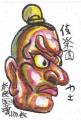 2伎楽面力士奈良国立博物館