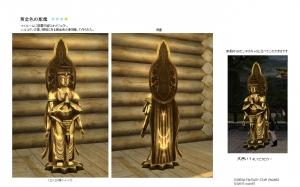 黄金色の彫像