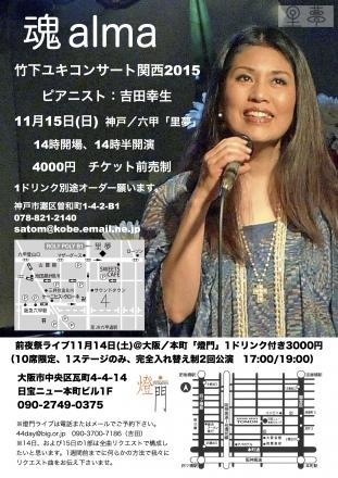 竹下ユキ関西2015
