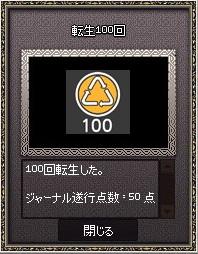 転生100回