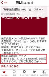 MUJI passportアプリ2