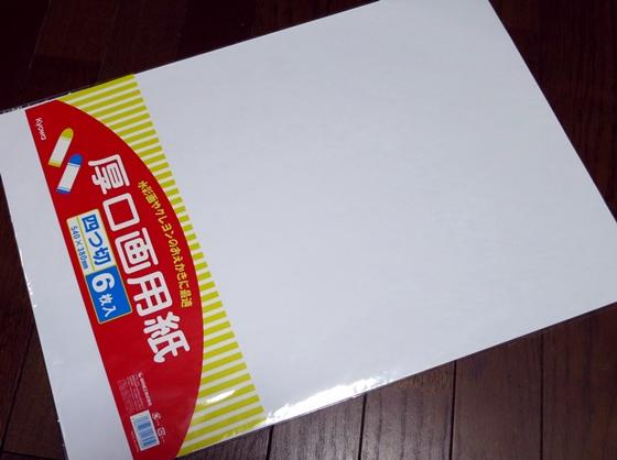四つ切画用紙