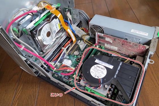 古いPCを開けて