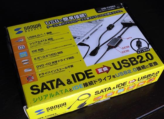HD-USB変換パッケージ