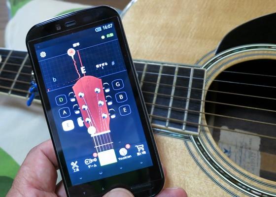 guitartuna1
