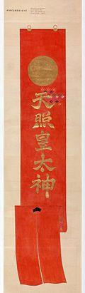 20150113錦の御旗