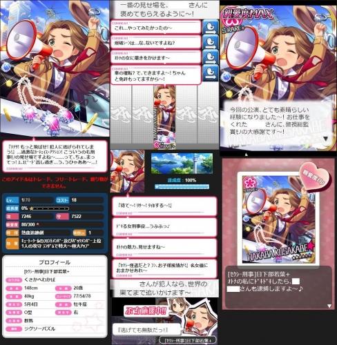 wakaba+R.jpg