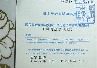 8-30 日本年金 全額免除