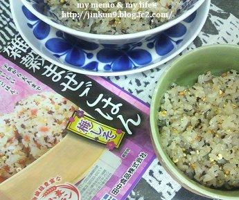 9-7 雑穀米に雑穀まぜごはん