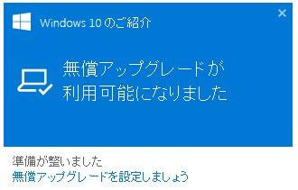windowe10 UP
