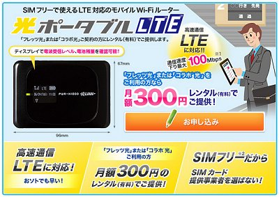 光ポータブル LTE(情報機器)