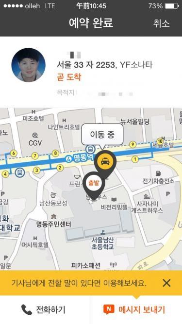 運転手さんの情報、タクシーのナンバーなどが表示されます
