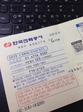 毎月の電気料金請求書