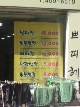 この料金表、ソウルよりお安いような気が…