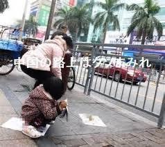 中国人 ウンコ 7