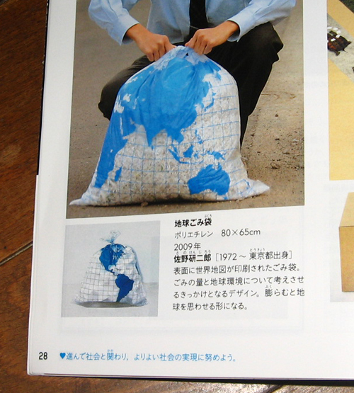佐野デザインの袋