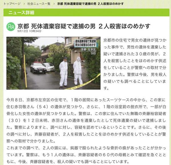 NHK削除記事