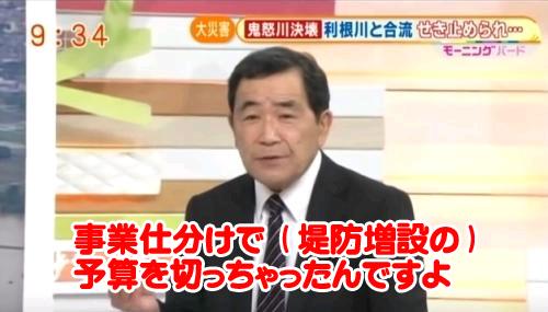 中央大学理工学部 山田教授 事業仕分けで予算切られた.