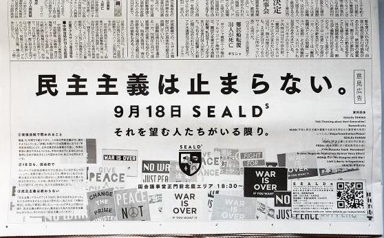 seals朝日新聞意見広告