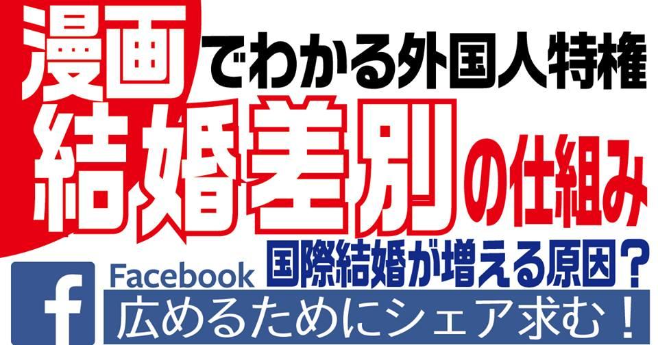 小坪氏のマンガ 外国人扶養控除 無税特権 01