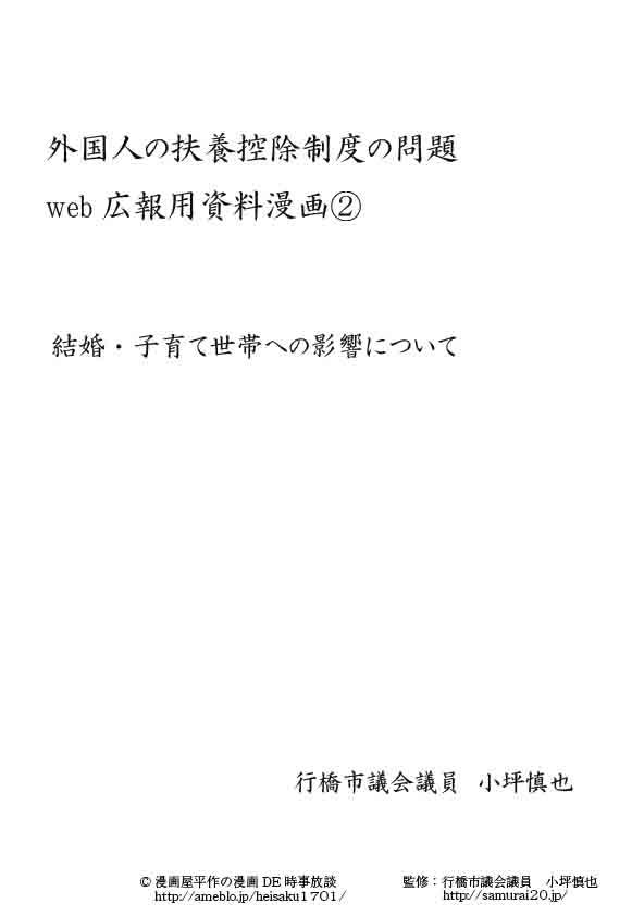 小坪氏のマンガ 外国人扶養控除 無税特権 02