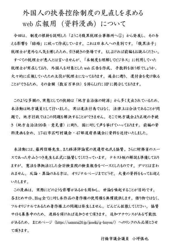 小坪氏のマンガ 外国人扶養控除 無税特権 11