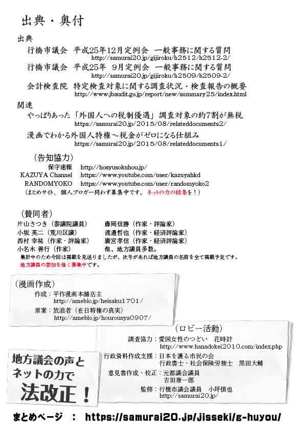 小坪氏のマンガ 外国人扶養控除 無税特権 12