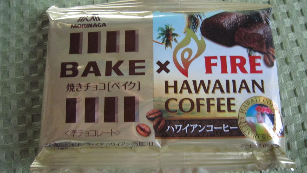 2015-08焼きチョコベイク
