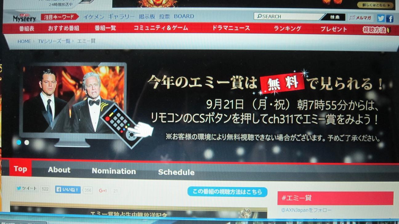2015-09エミー賞②