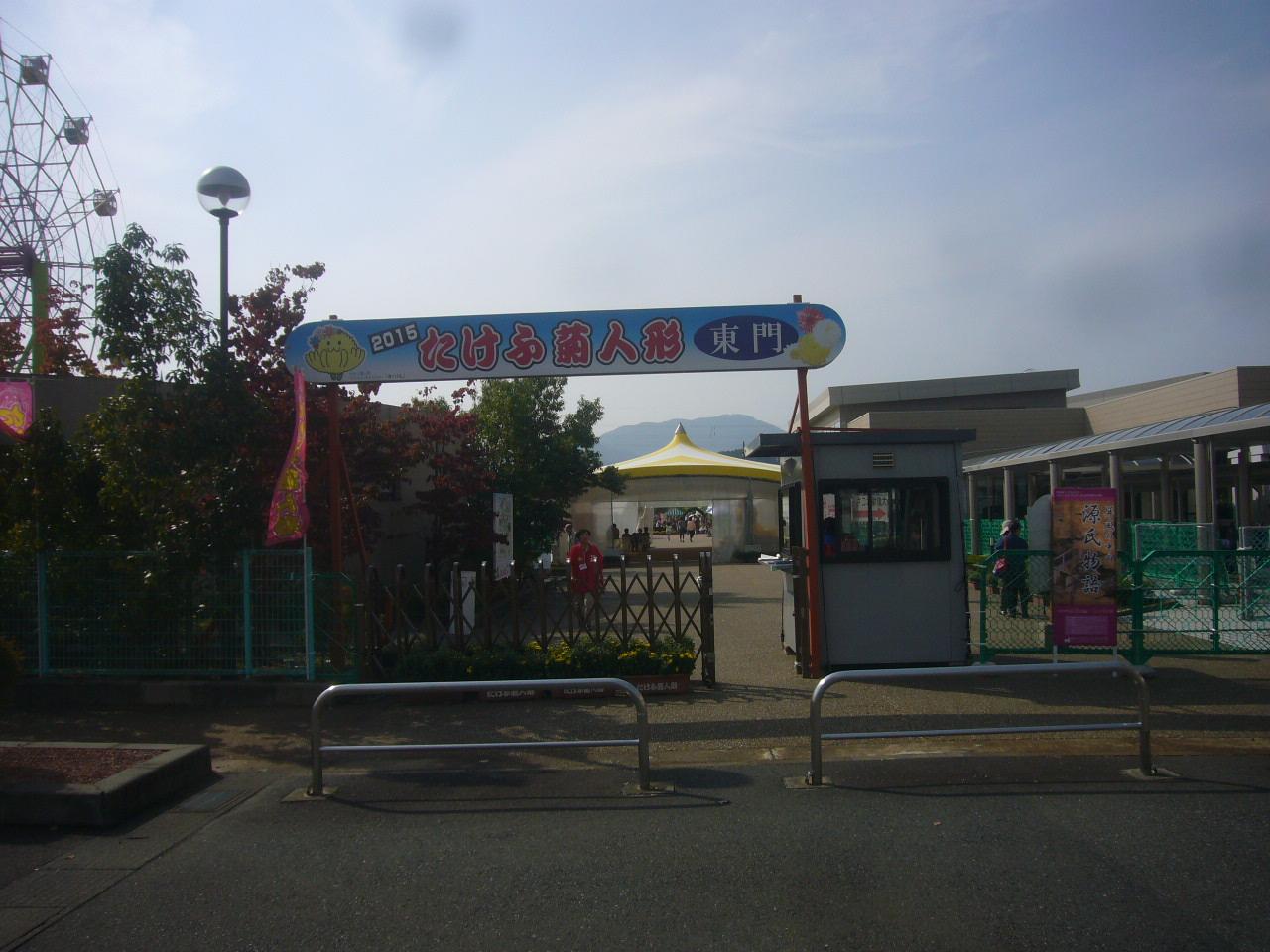 武生菊人形 H27.10.9