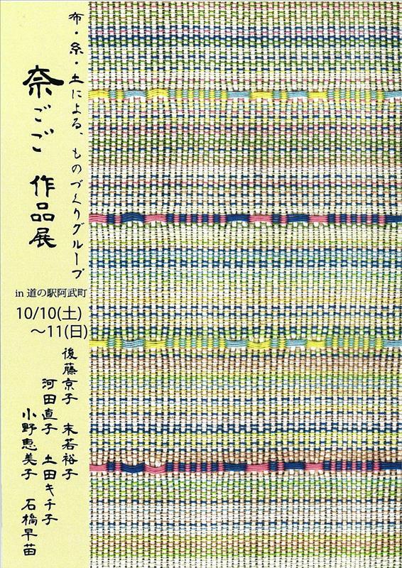 奈ごご1010b