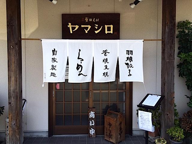 0822ヤマシロ