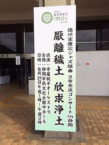 0829徳川