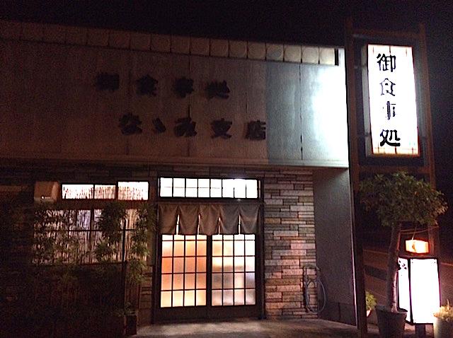 0914ななみ支店