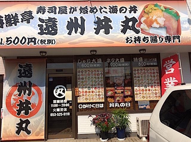0920遠州丼丸
