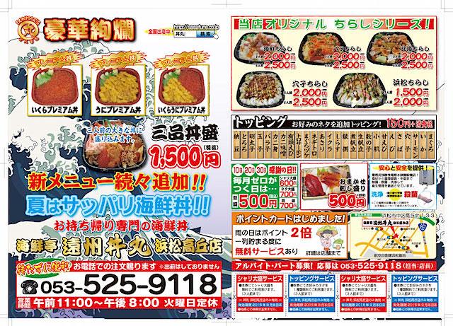 0920遠州丼丸3