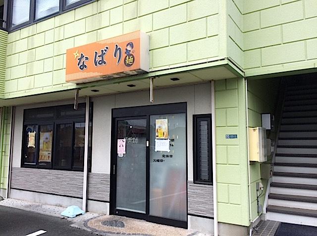 0926なばり